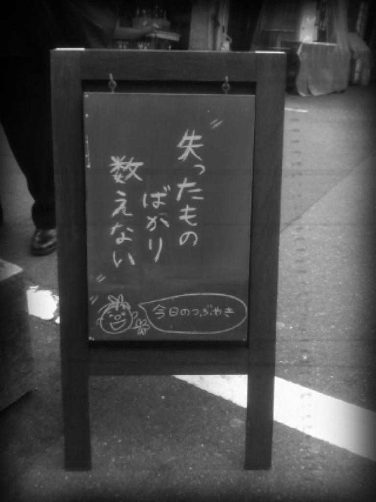 今日のつぶやきん☆
